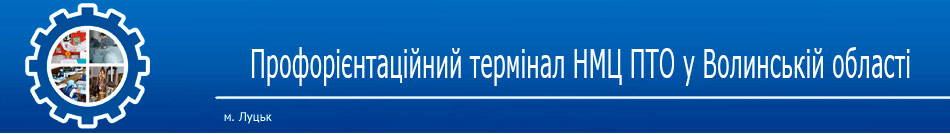 Logo NMC PTO Volyn Region